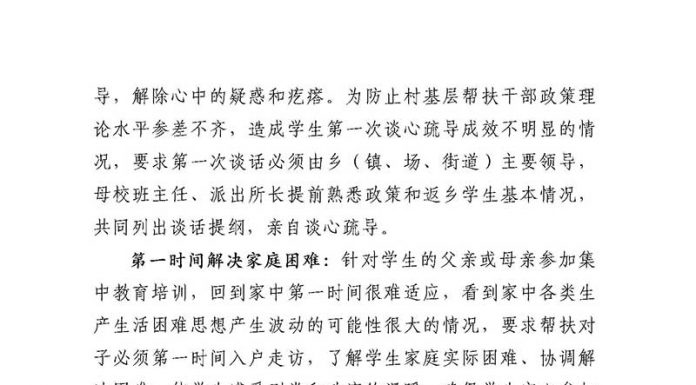 More than 400 pages of internal Chinese documents provide an unprecedented inside look at the crackdown on ethnic minorities in the Xinjiang region.